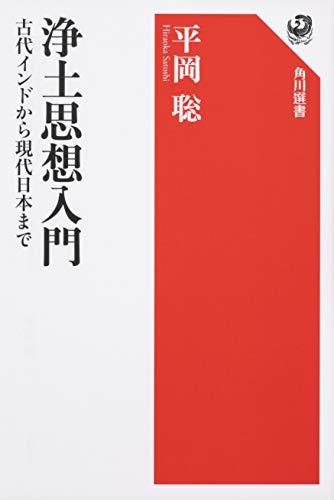 浄土思想入門 古代インドから現代日本まで (角川選書)