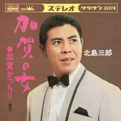 加賀の女 (MEG-CD)