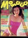 Momoco モモコ 1991年9月号 堀川早苗 沢口靖子 松本伊代
