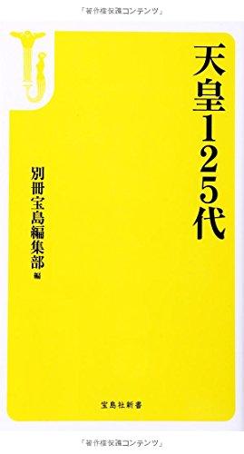 天皇125代 (宝島社新書)の詳細を見る