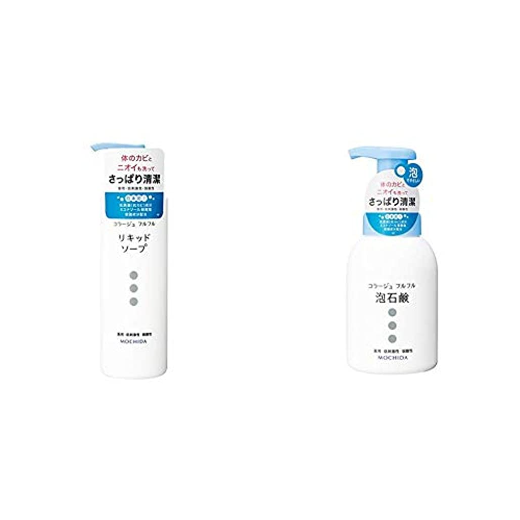 吸収造船人道的コラージュフルフル 液体石鹸 250mL (医薬部外品) & 泡石鹸 300mL (医薬部外品)