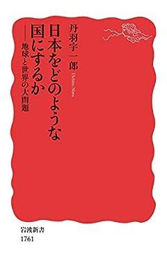 日本をどのような国にするか: 地球と世界の大問題 (岩波新書 新赤版 1761)