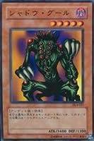 シャドウ・グール 【N】 DL4-027-N ≪遊戯王カード≫[Volume.4]