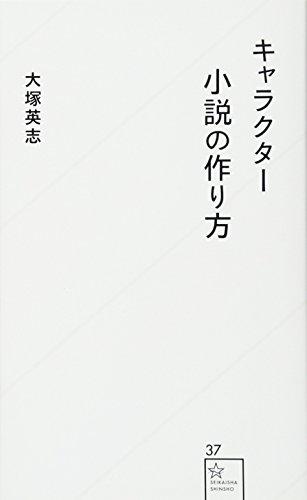 キャラクター小説の作り方 (星海社新書)