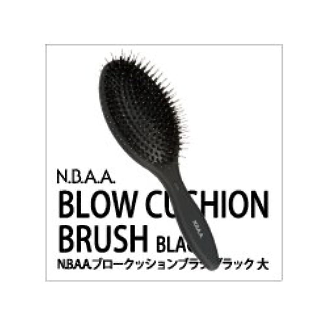 適度なトラフィック宝石NBAA(エヌビーエーエー) ブロークッションブラシブラック 大 【NB-BC4】