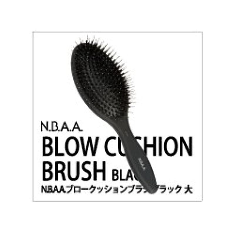 召喚するストローク新年NBAA(エヌビーエーエー) ブロークッションブラシブラック 大 【NB-BC4】