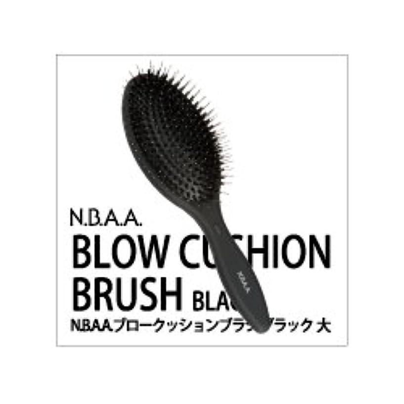 自発トロピカル証明書NBAA(エヌビーエーエー) ブロークッションブラシブラック 大 【NB-BC4】