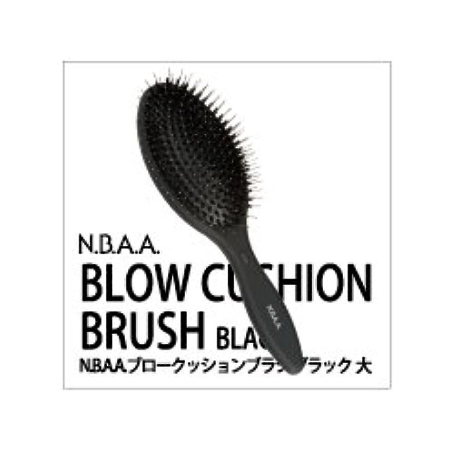 ナインへピカリング幸福NBAA(エヌビーエーエー) ブロークッションブラシブラック 大 【NB-BC4】