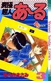究極超人あ~る 3 (少年サンデーコミックス)