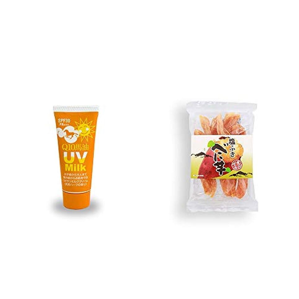 舗装する香ばしいマーケティング[2点セット] 炭黒泉 Q10馬油 UVサンミルク[天然ハーブ](40g)?塩ふき べに芋(250g)