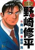 頭取野崎修平 10 (ヤングジャンプコミックス BJ)