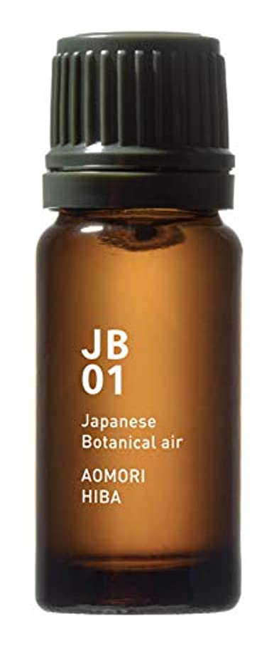 脚本家差し引くハーフJB01 青森ひば Japanese Botanical air 10ml