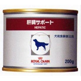 ロイヤルカナン 犬用 肝臓サポート ウェット 缶 200g