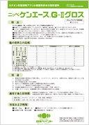 ニッペ ケンエースG-2グロス 標準色 1液 油性 溶剤 アクリル 艶有 (ホワイト 16Kg缶)
