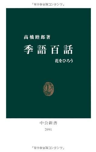 季語百話—花をひろう (中公新書)