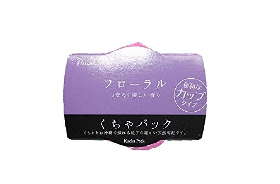 オレンジアミューズ乳製品くちゃパック フローラル