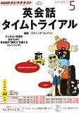 NHK ラジオ 英会話タイムトライアル 2012年 05月号 [雑誌]