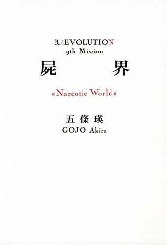 屍界《Narcotic World》 R/EVOLUTION 9th Mission