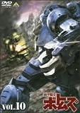 装甲騎兵 ボトムズ VOL.10 [DVD]