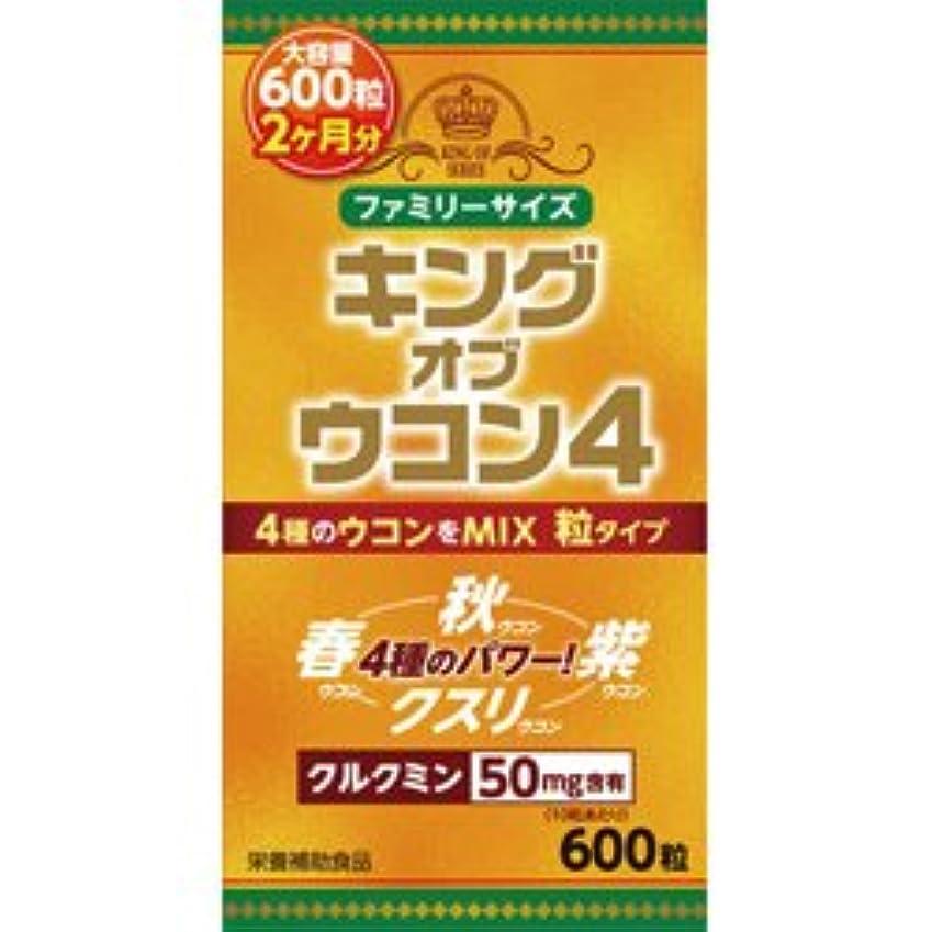 ショッキング週末温度【ウエルネスライフサイエンス】キングオブウコン4 600粒 ×5個セット