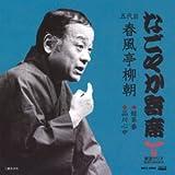 なごやか寄席 五代目 春風亭柳朝 蛙茶番/品川心中 (MEG-CD)