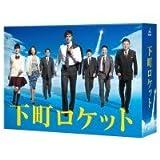 邦ドラマ 下町ロケット -ディレクターズカット版- DVD-BOX TCED-2976 【人気 おすすめ 】