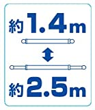 ekans(エカンズ) ステンレス 伸縮 物干し竿 1.4m~2.5m