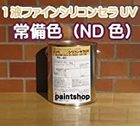 日本ペイント 1液ファインシリコンセラUV 常備色(ND色) 3kg つや:5分つや有り ND-372