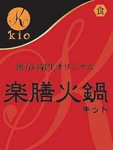 【漢方の氣生】楽膳火鍋キット(2~3人前)