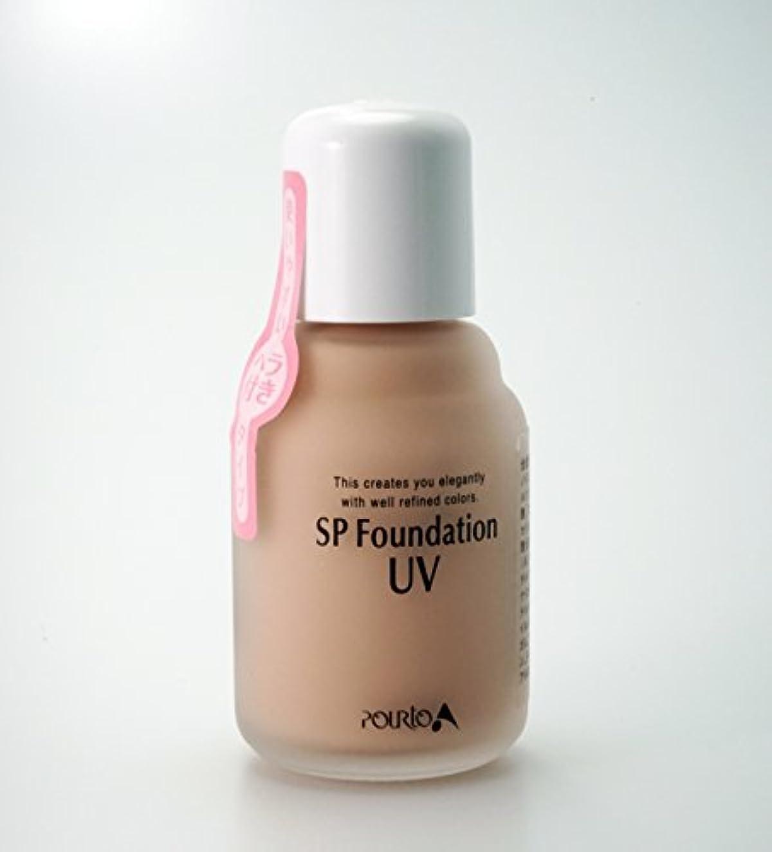 汚れるブロックするオーナメントポルトA 素肌のような軽いつけ心地 SPファンデーション 1号:ピンク(2770)