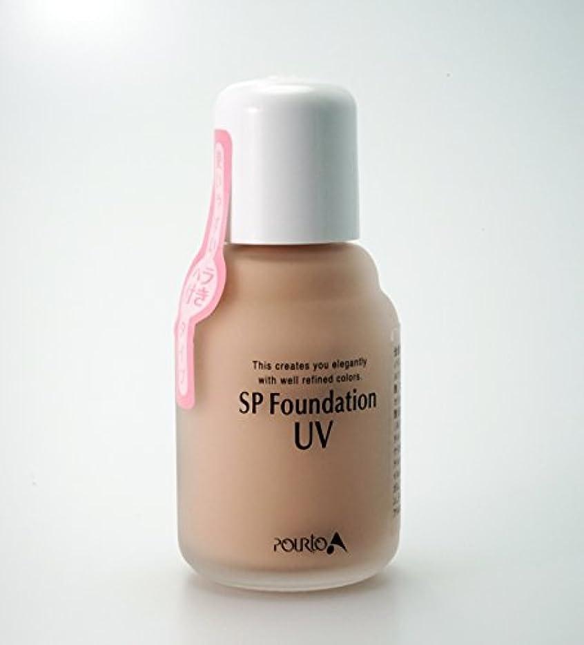 反動無傷パラナ川ポルトA 素肌のような軽いつけ心地 SPファンデーション 1号:ピンク(2770)