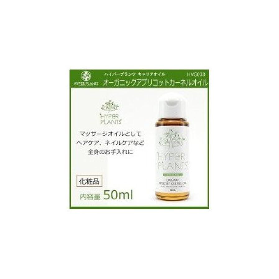 薬用関連する報復天然植物原料100%使用 スキンケアにお勧めのオイル HYPER PLANTS ハイパープランツ キャリアオイル オーガニックアプリコットカーネルオイル 50ml HVG030