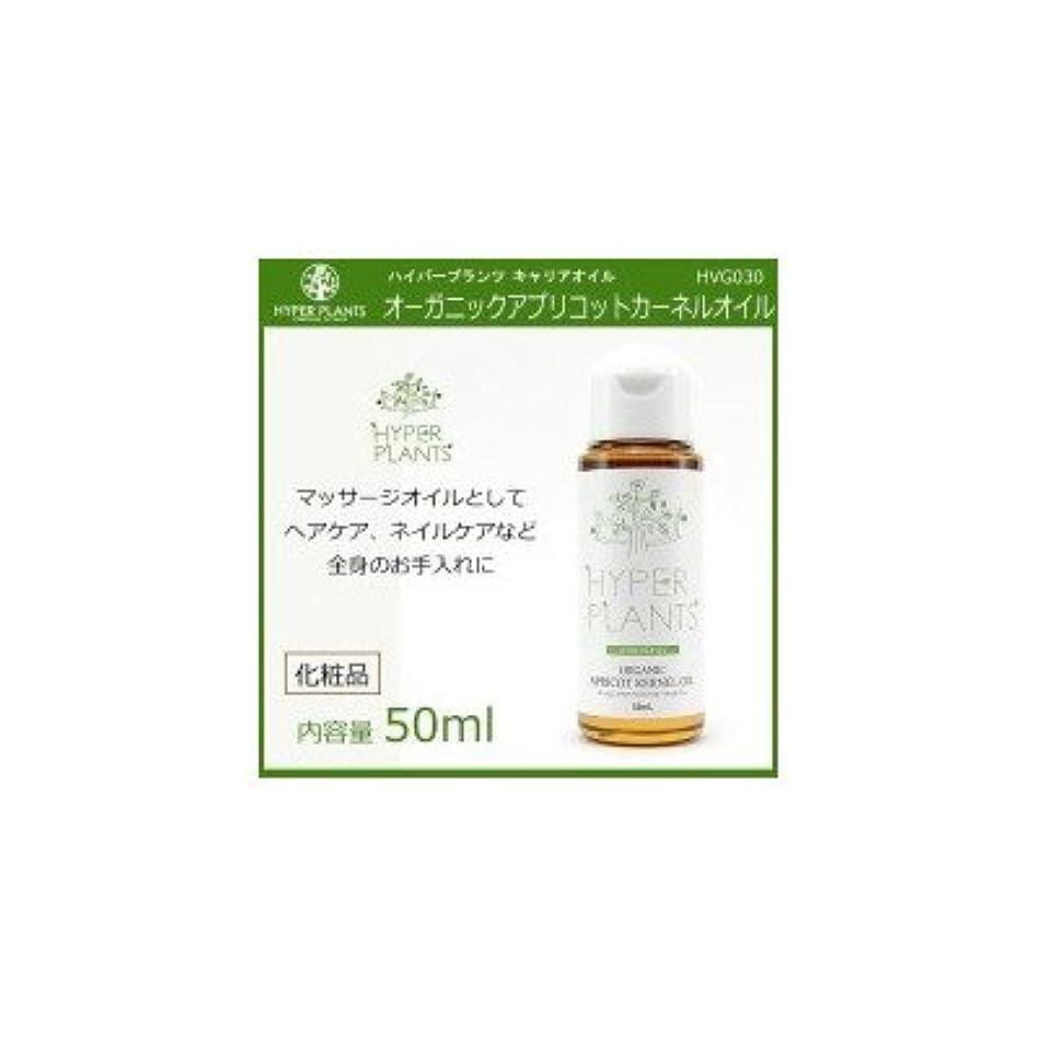 成果暗い誓い天然植物原料100%使用 スキンケアにお勧めのオイル HYPER PLANTS ハイパープランツ キャリアオイル オーガニックアプリコットカーネルオイル 50ml HVG030