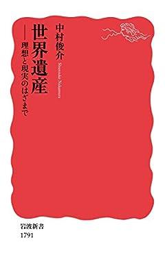 世界遺産: 理想と現実のはざまで (岩波新書 新赤版 1791)