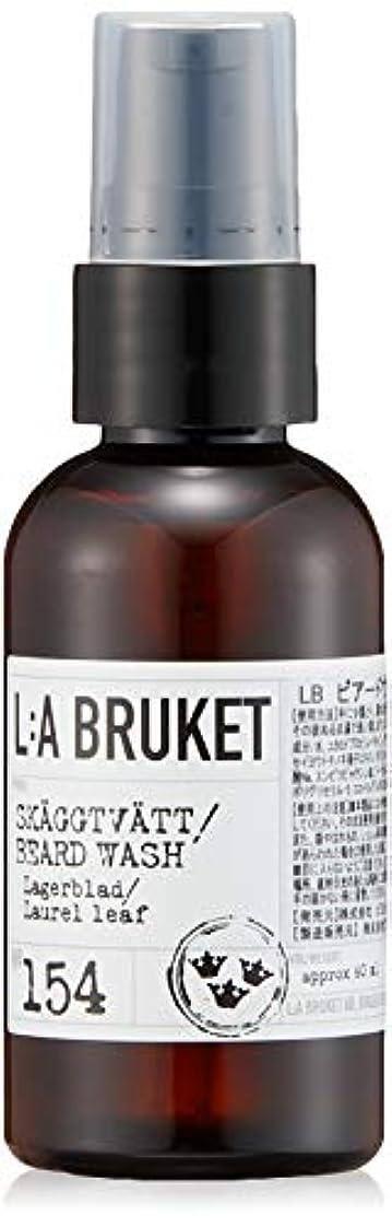 代表団ローラー敵対的L:a Bruket (ラ ブルケット) ビアードウォッシュ (ローレルリーフ) 60ml