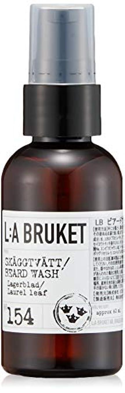 中央変更可能お茶L:a Bruket (ラ ブルケット) ビアードウォッシュ (ローレルリーフ) 60ml