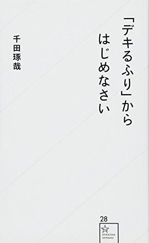 「デキるふり」からはじめなさい (星海社新書)の詳細を見る