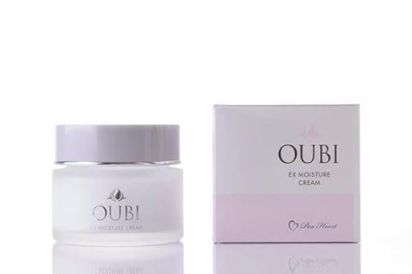 OUBIEXモイスチャークリーム50g