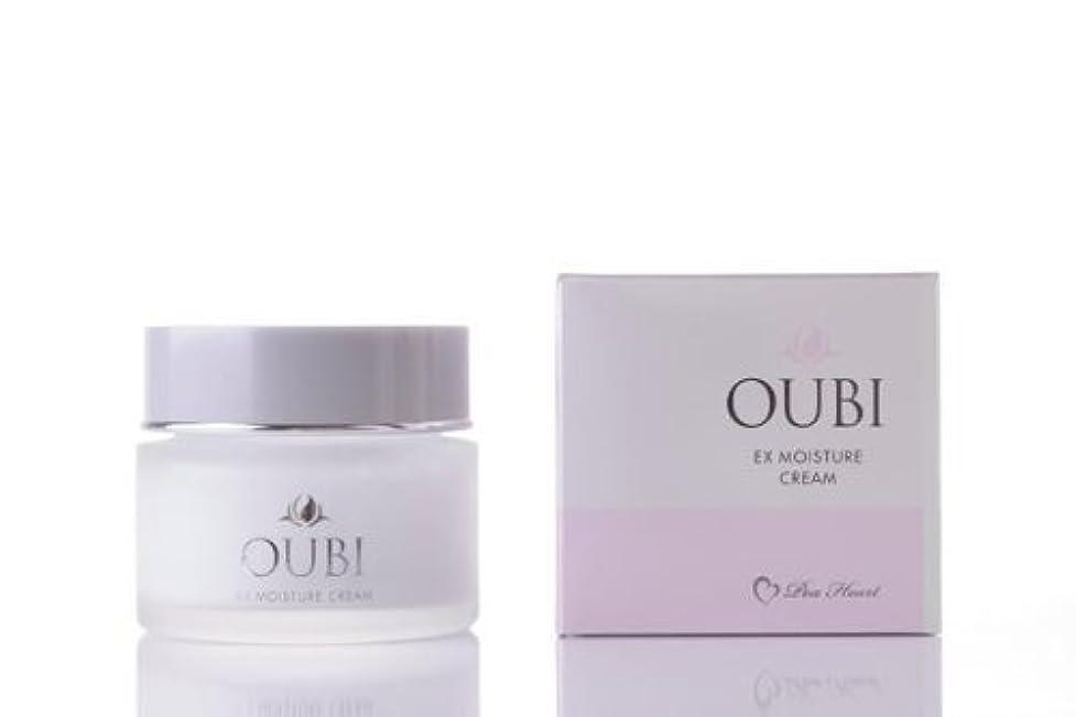 偶然豪華な贅沢OUBIEXモイスチャークリーム50g