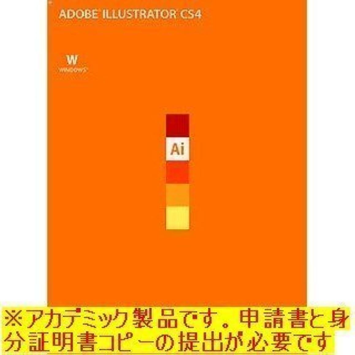 自宅でぐったり援助アドビ(Adobe) 【Win版】Adobe Illustrator CS4 (V14.0) 日本語版 Windows版 アカデミック(学生?教職員向け) 65009658