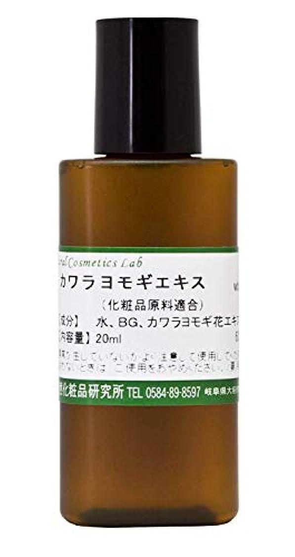受け継ぐ悲鳴ガードカワラヨモギエキス 20ml 【手作り化粧品原料】