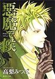 悪魔で候 4 (集英社文庫―コミック版) (集英社文庫 た 71-4)