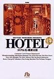 ホテル (14) (小学館文庫)