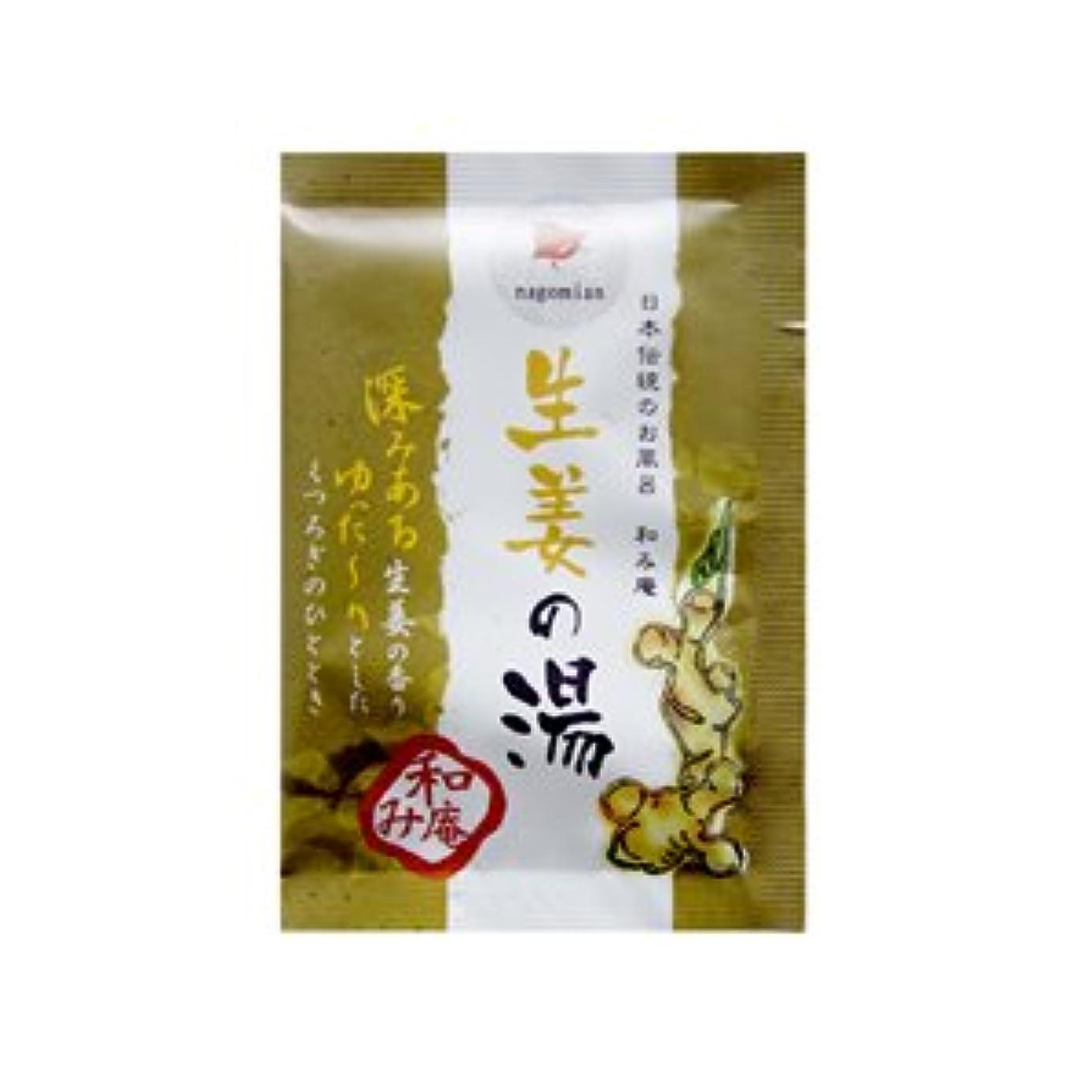 ライム顔料すり日本伝統のお風呂 和み庵 生姜の湯 25g 10個セット