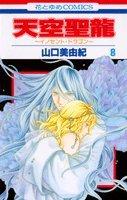 天空聖龍~イノセント・ドラゴン~ 第8巻 (花とゆめCOMICS)の詳細を見る