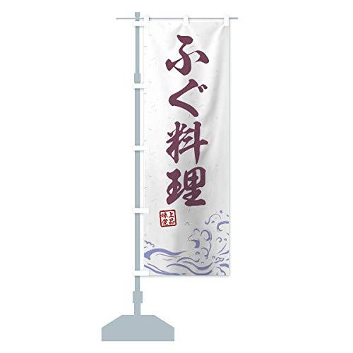 生しらす のぼり旗 サイズ選べます(ジャンボ90x270cm 左チチ)
