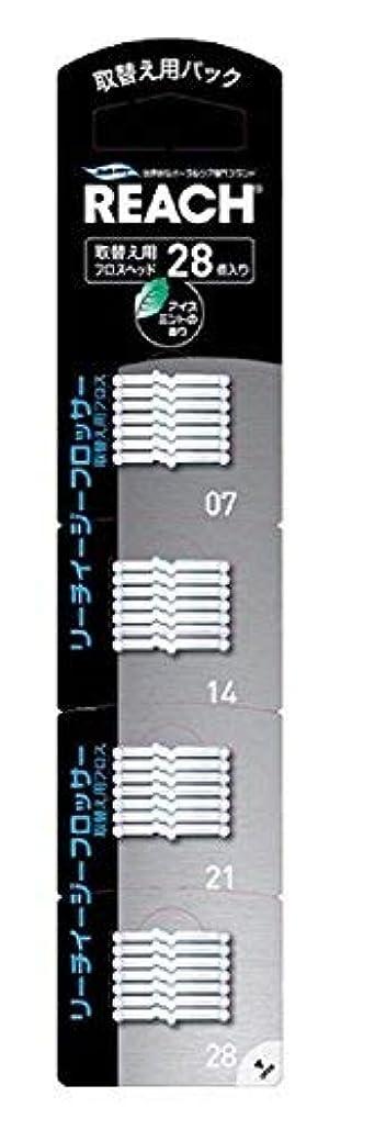 コミットメント剪断子音【まとめ買い】リーチイージーフロッサー 付替用 28個入り ×4個