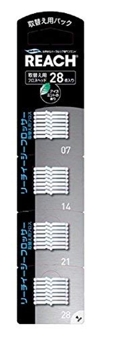 面倒呼吸する細い【まとめ買い】リーチイージーフロッサー 付替用 28個入り ×4個