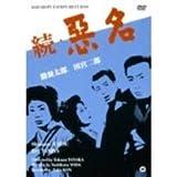 続・悪名 [DVD]