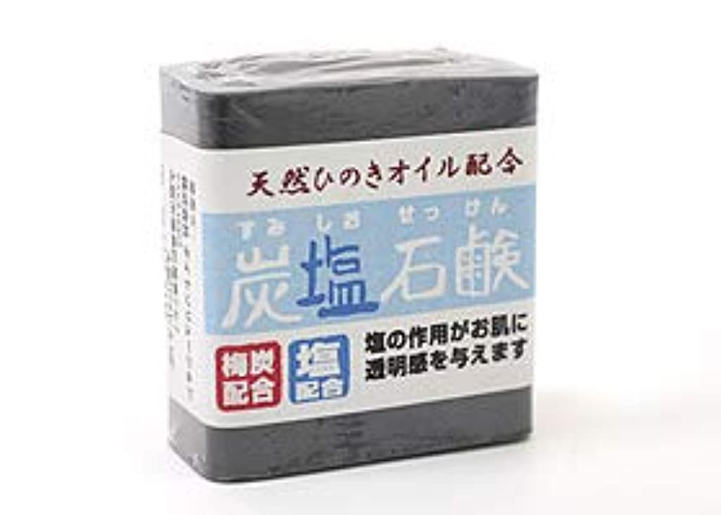 靄ロデオ比喩炭塩石鹸 ハーフサイズ 【 天然ひのきオイル配合】